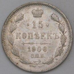 Монеты - Россия 15 копеек 1906 СПБ ЭБ Y21a.3  арт. 30388, 0