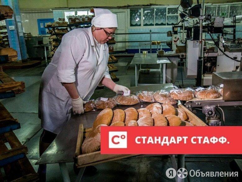 Упаковщица на хлебное производство вахта 20/20 - Упаковщики, фото 0
