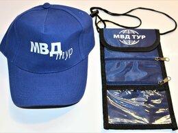 Головные уборы - Кепка-бейсболка и нагрудная туристическая сумка , 0