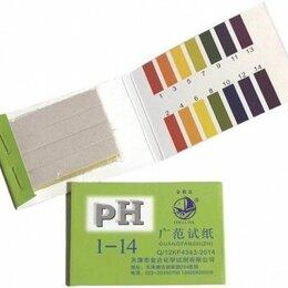 Лабораторное и испытательное оборудование - Индикаторные полоски для определения pH, 0