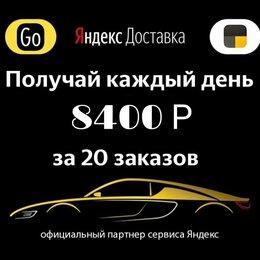 Водитель - Работа водителем Яндекс Такси/Uber, 0