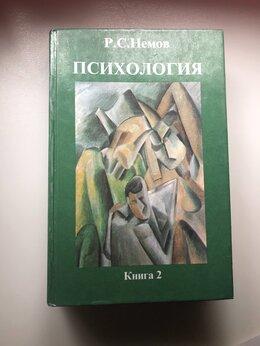 """Наука и образование - Р.С. Немов """"Психология"""" 2 том, 0"""