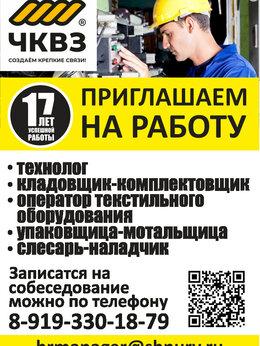 Контролер - ООО ЧКВЗ , 0