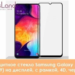 Защитные пленки и стекла - Защитное стекло Samsung Galaxy A10 (2019) на дисплей, с рамкой, 4D, 0