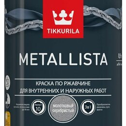 Фактурные декоративные покрытия - Краска по ржавчине METALLISTA молотковая серебристая гл. 0,9 л, 0