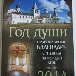 Астрология, магия, эзотерика - Год души. Православный церковный календарь с чтением на каждый день. 2014. 2013 , 0
