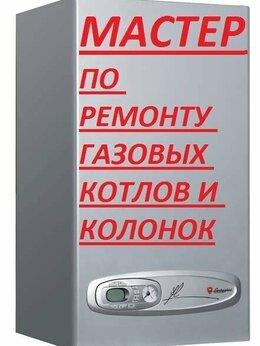 Бытовые услуги - Ремонт котлов колонок на дому, 0