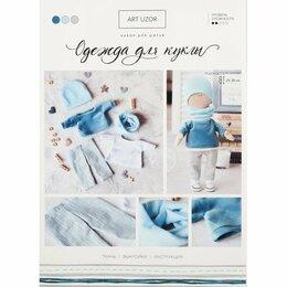 Рукоделие, поделки и товары для них - Набор для шитья одежды для куклы Стиляга (для…, 0