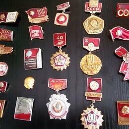 Жетоны, медали и значки - Значок СССР, 0