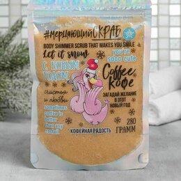 Скрабы и пилинги - Скраб в пакете с блестками Flamingo, кофейный, 0