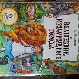 Детская литература - Книги детские., 0
