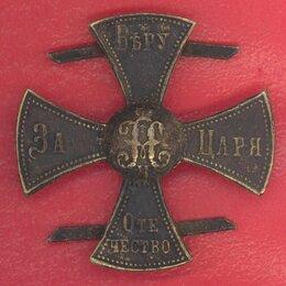 Жетоны, медали и значки - Россия Ополченский крест образца 1895 г. Николай II РИА лапки, 0