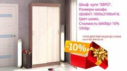 Шкафы, стенки, гарнитуры - Шкаф Купе Евро шимо, 0