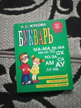Детская литература - Букварь, 0