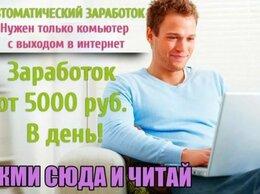 Менеджер - Работа онлайн с выплатами от 5000, 0