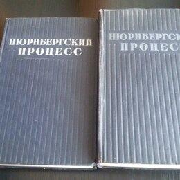 Наука и образование - Книга Нюрнбергский процесс (2 тома) 1952 года, 0