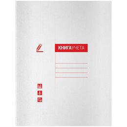 Электронные книги - Книга учета OfficeSpace, А4, 48л., клетка, 200*260мм, мелованный картон, блок..., 0