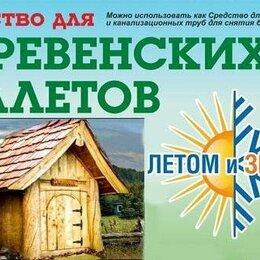 Аксессуары, комплектующие и химия - Средство всесезонное Летом и Зимой для очистки деревенского туалета, 0