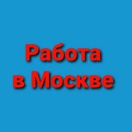 Разнорабочие - РАЗНОРАБОЧИЕ на ликеро-водочный зсвод. ВАХТА в  Москве с проживмнием., 0