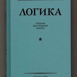Учебные пособия - Логика Учебник для средней школы Виноградов Кузьмин 1954 репринт, 0
