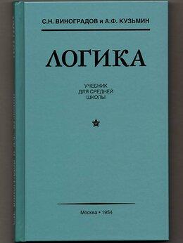 Учебные пособия - Логика Учебник для средней школы Виноградов…, 0