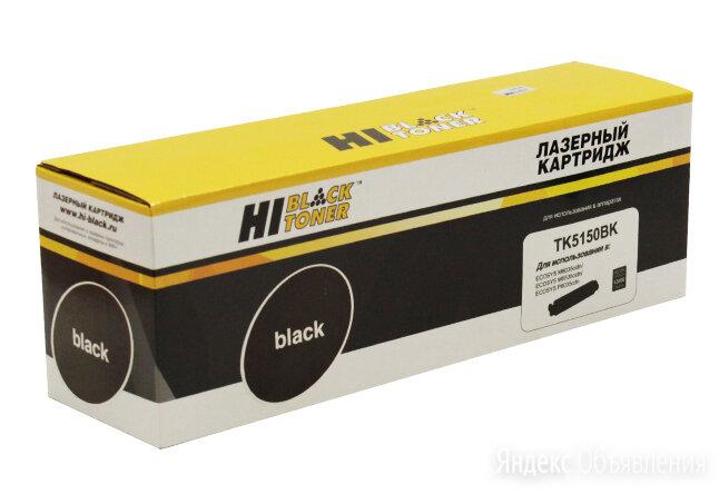 Тонер-картридж Hi-Black (HB-TK-5150Bk) для Kyocera ECOSYS M6535cidn/P6035, Bk,  по цене 2115₽ - Аксессуары и запчасти для оргтехники, фото 0