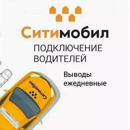Водитель - Подключение Ситимобил. Ситимобил водитель, 0