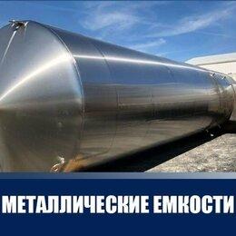 Баки - Металлические емкости и резервуары на заказ, 0