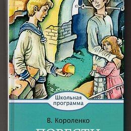 Детская литература - Владимир Короленко. Повести. Школьная программа, Стрекоза, 2017, 0