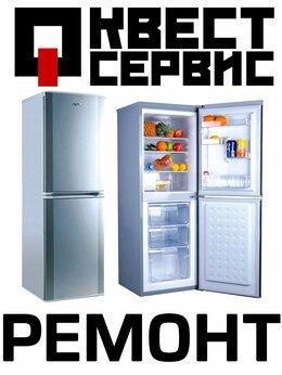 Ремонт и монтаж товаров - Ремонт холодильников Квест-Сервис , 0