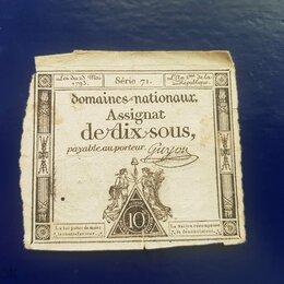 Банкноты - Банкноты Франции 1792-93 г.г., 0