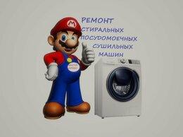 Ремонт и монтаж товаров - Ремонт стиральных , посудомоечных машин, 0