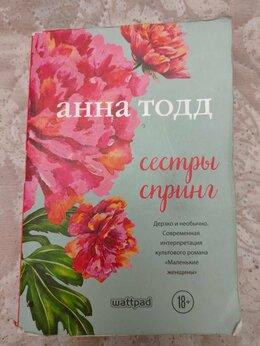Художественная литература - Анна Тодд Сестры Спринг, 0