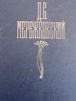 Художественная литература - Д.Мережковский Сочинения, 0