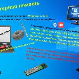 Программное обеспечение - Компьютерная помощь, 0