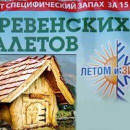Септики - Средство всесезонное Лето и Зима для очистки уличного деревенского туалета, 0