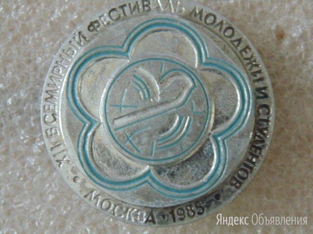 Значки СССР фестиваль молодежи и студентов. Москва 1985г. по цене 150₽ - Жетоны, медали и значки, фото 0