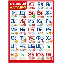 """Постеры и календари - Плакат настенный Империя поздравлений """"Алфавит"""", 440*600мм, 0"""
