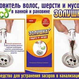 Инструменты для прочистки труб - Защитная сетка от волос и шерсти в ванной Золушка плюс средство против засоров, 0
