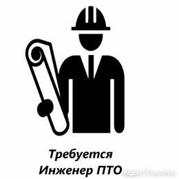 Специалисты - Ведущий инженер ПТО (строительство автодорог), 0