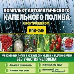 Капельный полив - Самотёчный капельный автоматический полив растений КПК 24 К с таймером, 0