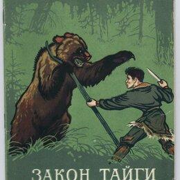 Детская литература - Книга детская Вальтер Арамян Закон тайги Детгиз 1957 рассказы рисунки Ризнича, 0