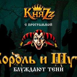 "Концерт - 2 билета на концерт ""КняZz"" 07.08.2021, 0"