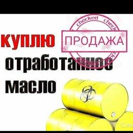 Индустриальные масла - Отработанное масло , 0