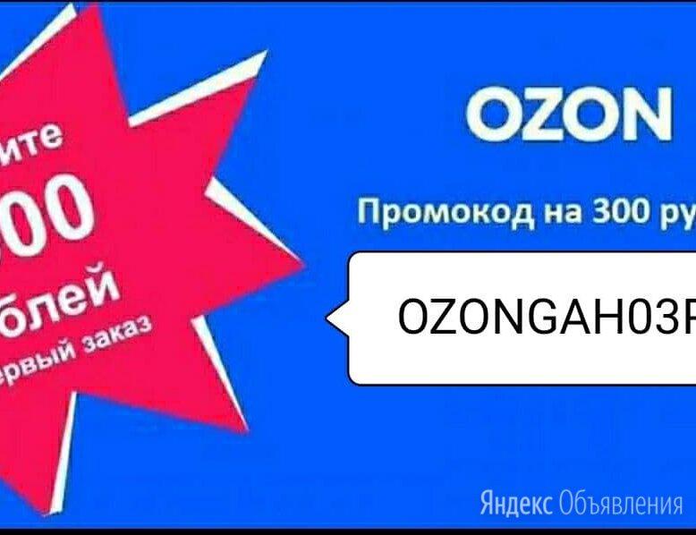 Промокод Ozon +300 баллов Кемерово по цене не указана - Подарочные сертификаты, карты, купоны, фото 0