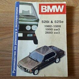 Техническая литература - BMW 520i, 525e 1982-1988 гг. руководство по ремонту и эксплуатации, 0