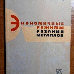 Техническая литература - Экономичные режимы резания металлов.1972г , 0