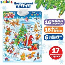 Обучающие плакаты - Говорящий плакат 'В гостях у Деда Мороза', 0