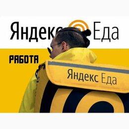 Курьеры - Партнёр Яндекс Еда, 0