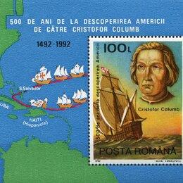 Марки - Колумб. 500 лет открытия Америки. Румыния 1992 г., 0